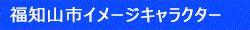 福知山市イメージキャラクター