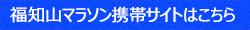 福知山マラソン携帯サイトはこちら