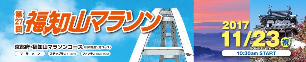 第27回福知山マラソン【公式】