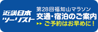 近畿日本ツーリスト 第28回福知山マラソン 交通・宿泊のご案内 ご予約はお早めに!