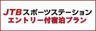 JTBスポーツステーション