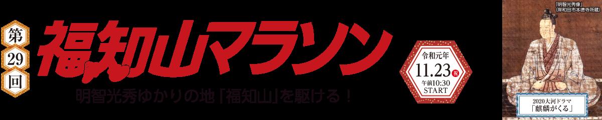 第29回福知山マラソン【公式】