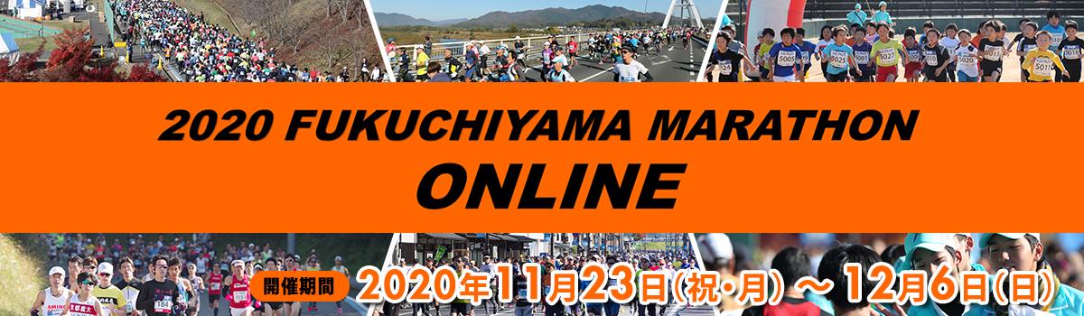 2020 福知山マラソン【公式】